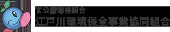 官公需適格組合江戸川環境保全事業協同組合